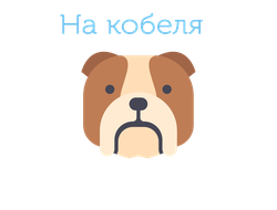 Кобель
